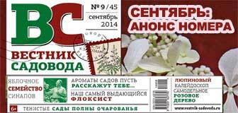 Содержание сентябрьского (9/45, 2014) номера Вестника садовода