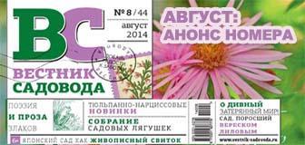 Содержание августовского (8/44, 2014) номера Вестника садовода