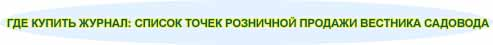 Июньский Вестник садовода уже в продаже - не пропустите! Список киосков