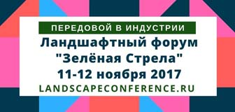 Международный ландшафтный форум «Зеленая стрела» в Санкт-Петербурге
