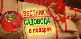 Лучший подарок к празднику - комплект журнала Вестник садовода!