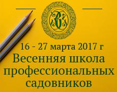 Весенняя Школа профессиональных садовников в Петербурге