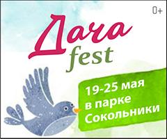 1-Й ФЕСТИВАЛЬ ДАЧНОЙ КУЛЬТУРЫ ДАЧА FEST 19-25 МАЯ 2016