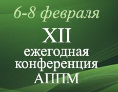 XII ежегодная конференция Ассоциации Производителей Посадочного Материала: «Питомники России: от становления к совершенствованию»