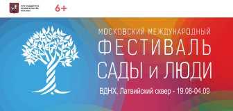 III Московский международный фестиваль ландшафтного искусства, садоводства и питомниководства «Сады и люди»