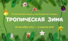 VII ежегодный фестиваль орхидей, хищных растений и растений пустынь «Тропическая зима»