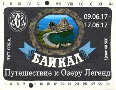 Легенды и были Байкала Путешествие к легендарному озеру