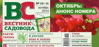 Содержание октябрьского (10/46, 2014) номера Вестника садовода