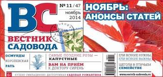 Содержание ноябрьского (11/47, 2014) номера Вестника садовода