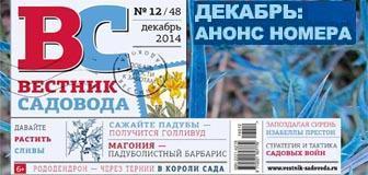 Содержание декабрьского (12/48, 2014) номера Вестника садовода