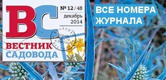 Все номера журнала Вестник садовода 2011-2014 годы