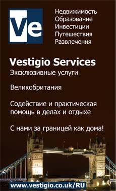 Эксклюзивные услуги по путешествиям и поездкам в Великобританию от английской компании Vestigio Services!