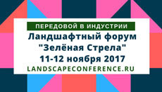 Международный ландшафтный форум
